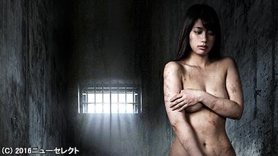 東京地下女子刑務所【無料視聴】無料でみられる動画配信はこちら