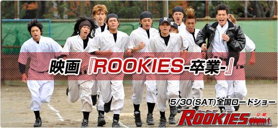 ROOKIES【無料視聴】無料でみられるドラマ&映画 動画配信はこちら