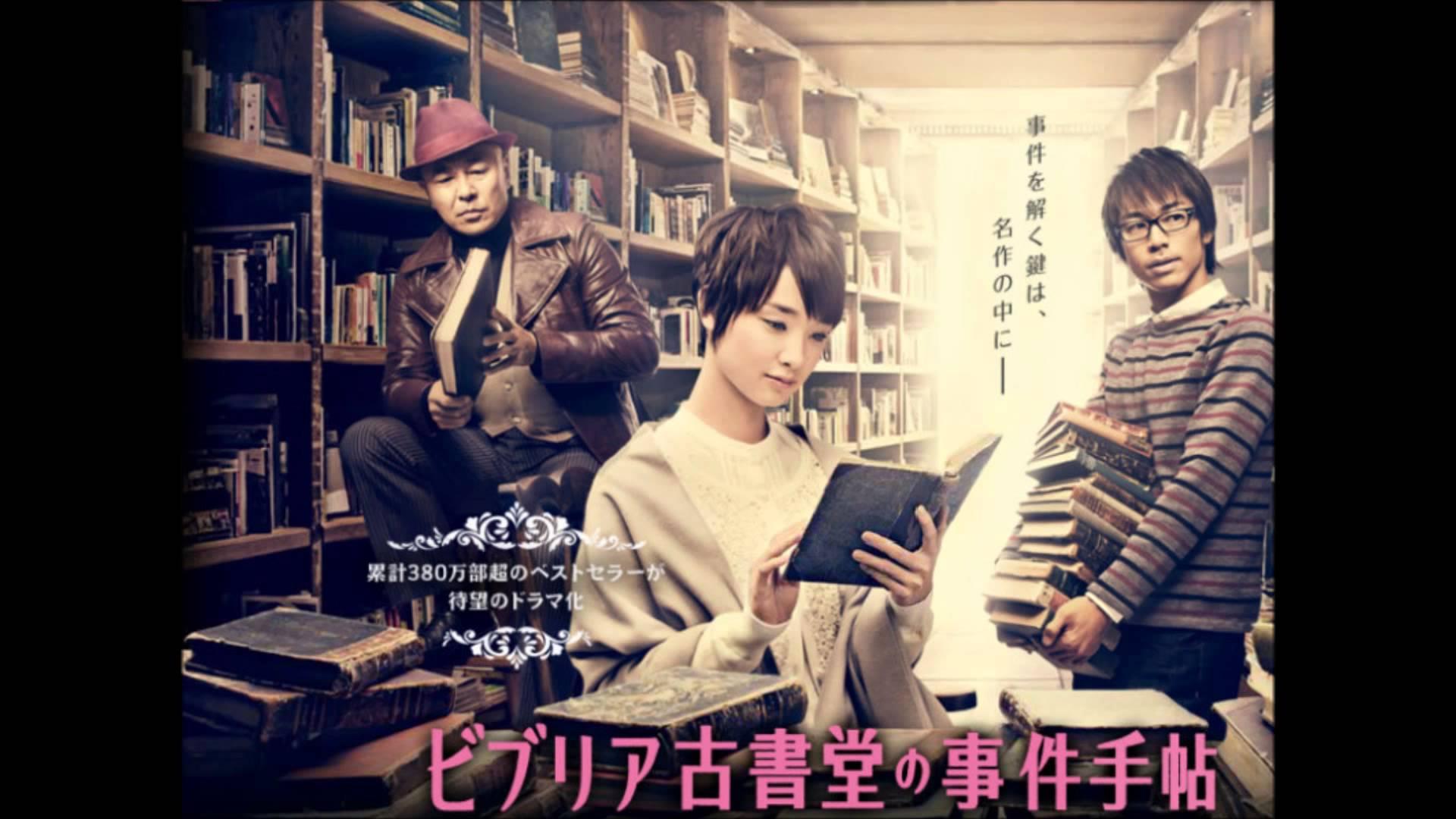 ビブリア古書堂の事件手帖【無料視聴】動画を無料でみられる