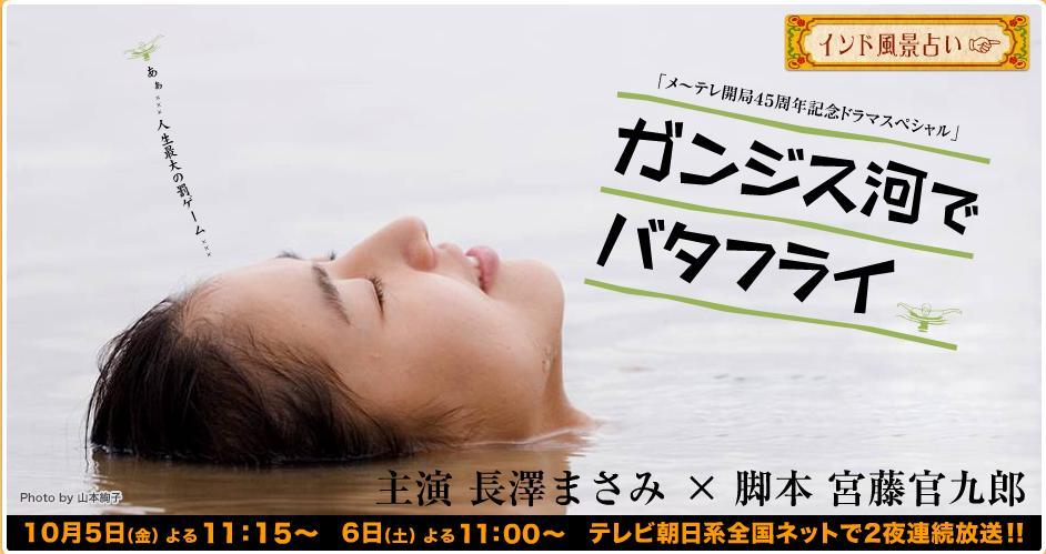 ガンジス河でバタフライ【無料視聴】無料でみられる動画配信はこちら
