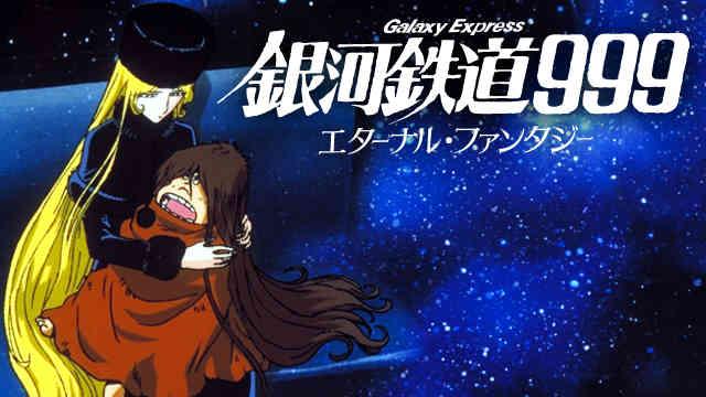 銀河鉄道999【無料視聴】無料でみられるアニメ&映画 動画配信はこちら
