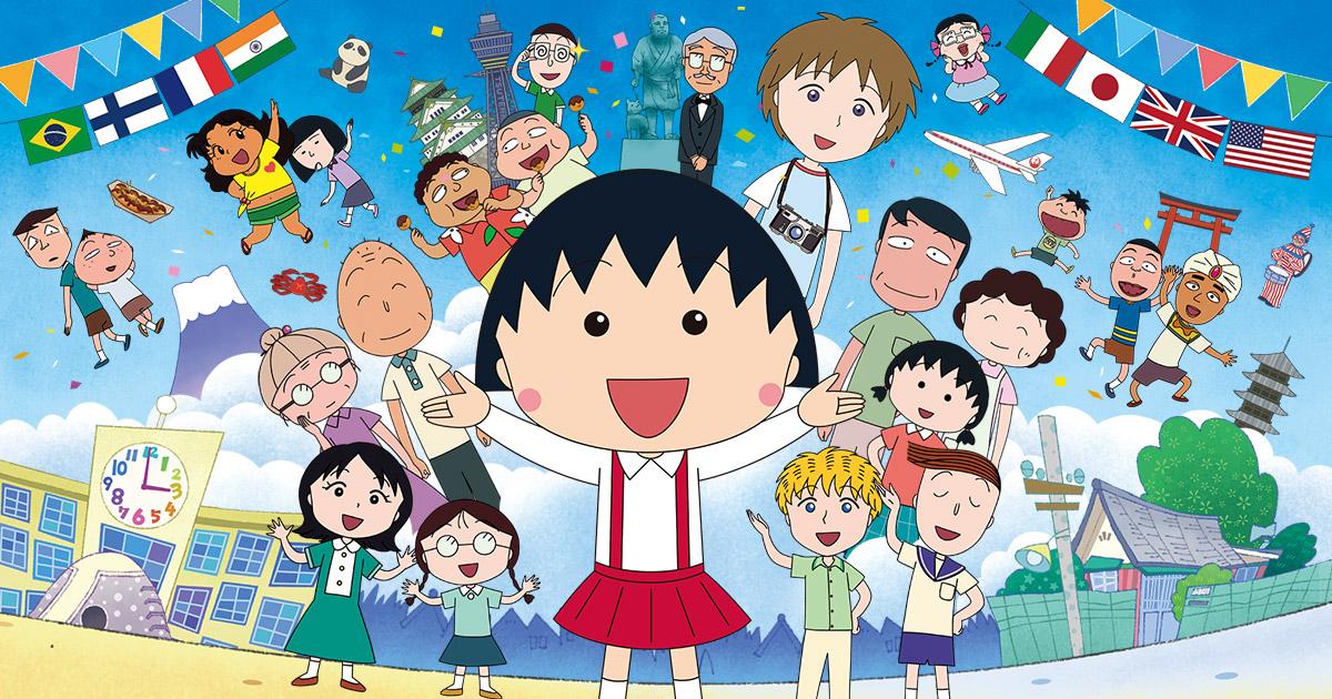 ちびまる子ちゃん【無料視聴】無料でみられるアニメ&劇場版&ドラマ 動画配信はこちら