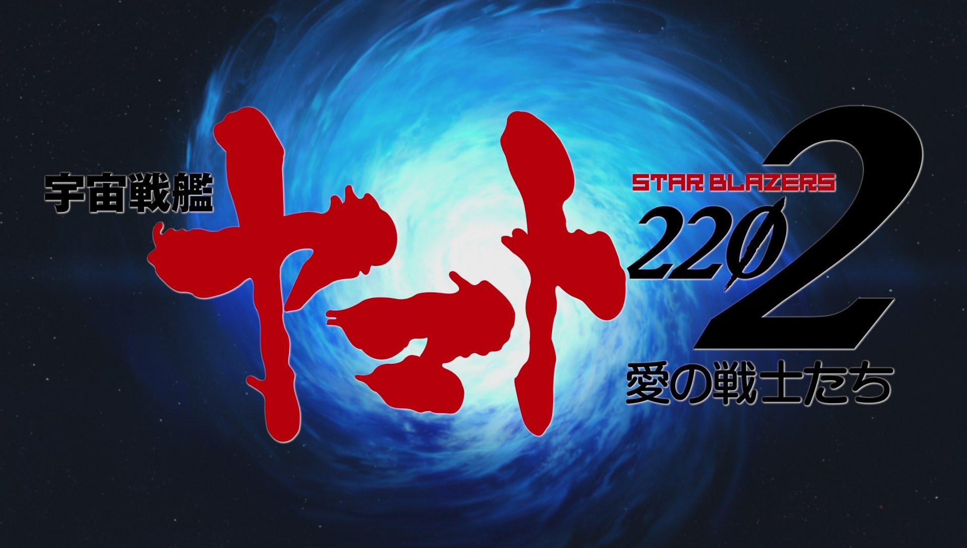 宇宙戦艦ヤマト2202【無料視聴】無料でみられる動画配信はこちら
